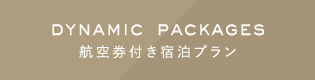 Dynamic Packages 航空券付き宿泊プラン