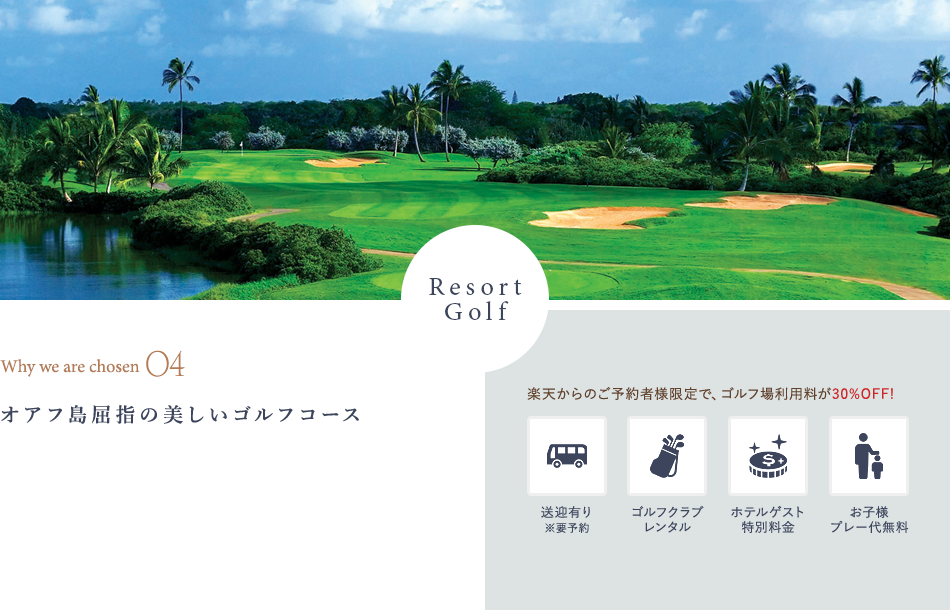 ResortGolf オアフ島屈指の美しいゴルフコース